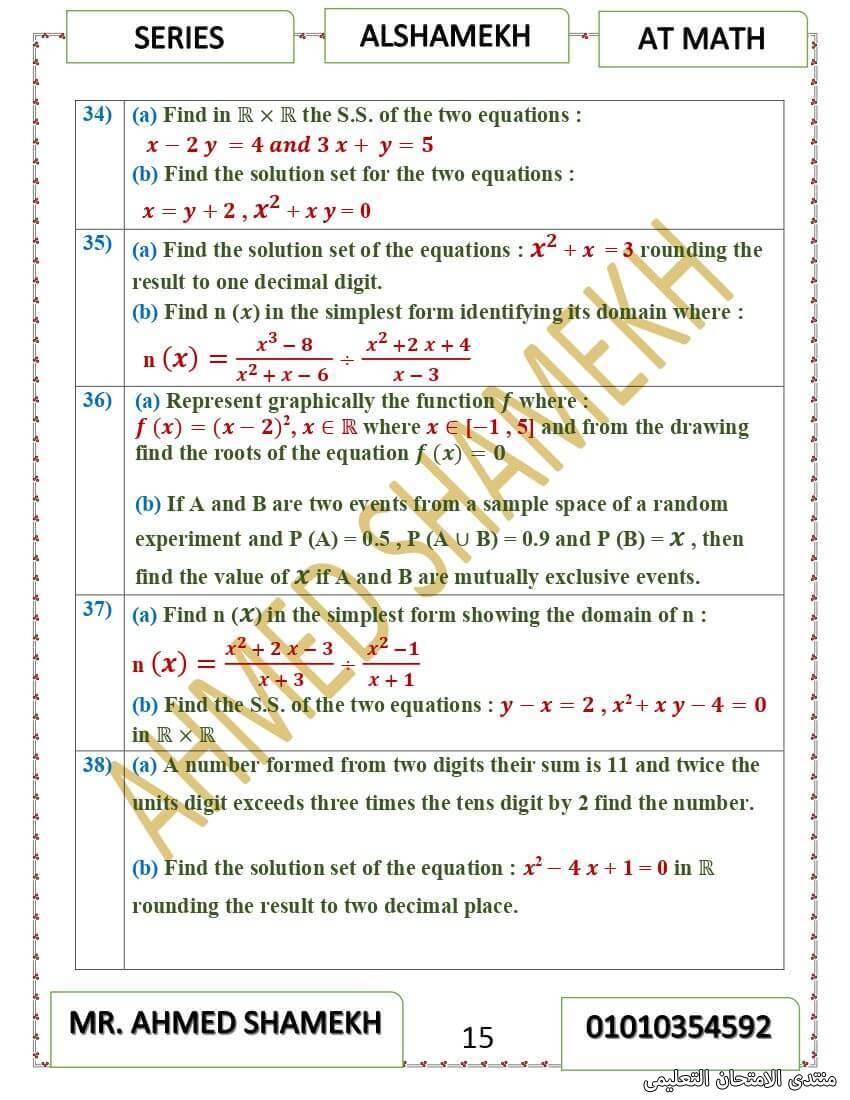 exam-eg.com_1620628477439115.jpg