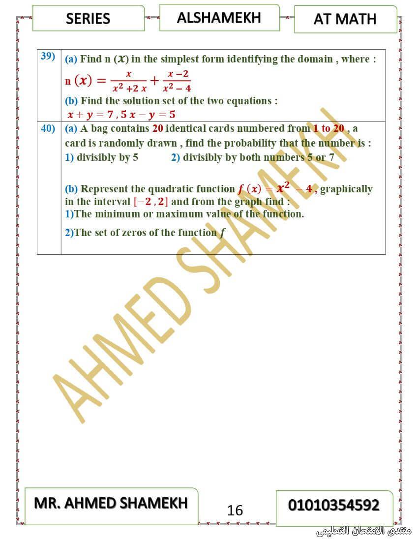 exam-eg.com_1620628477478516.jpg