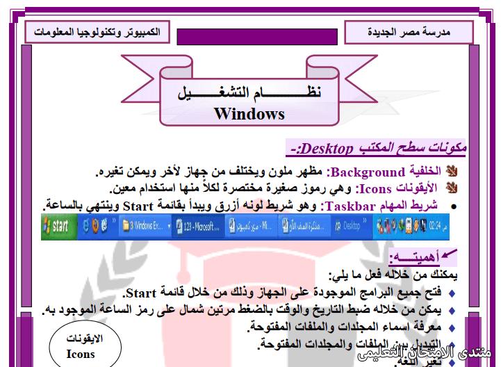 exam-eg.com_162063103168441.png