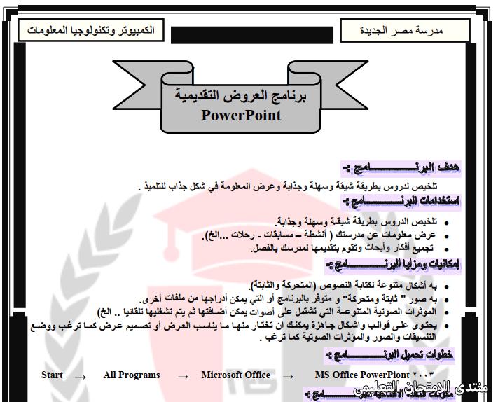 exam-eg.com_162063103180882.png