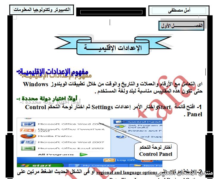 exam-eg.com_162063252773961.png