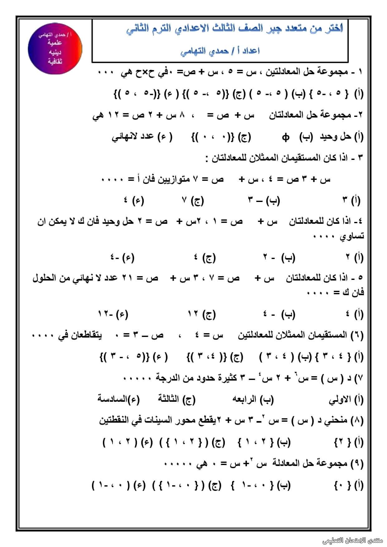 exam-eg.com_162100931708381.jpg