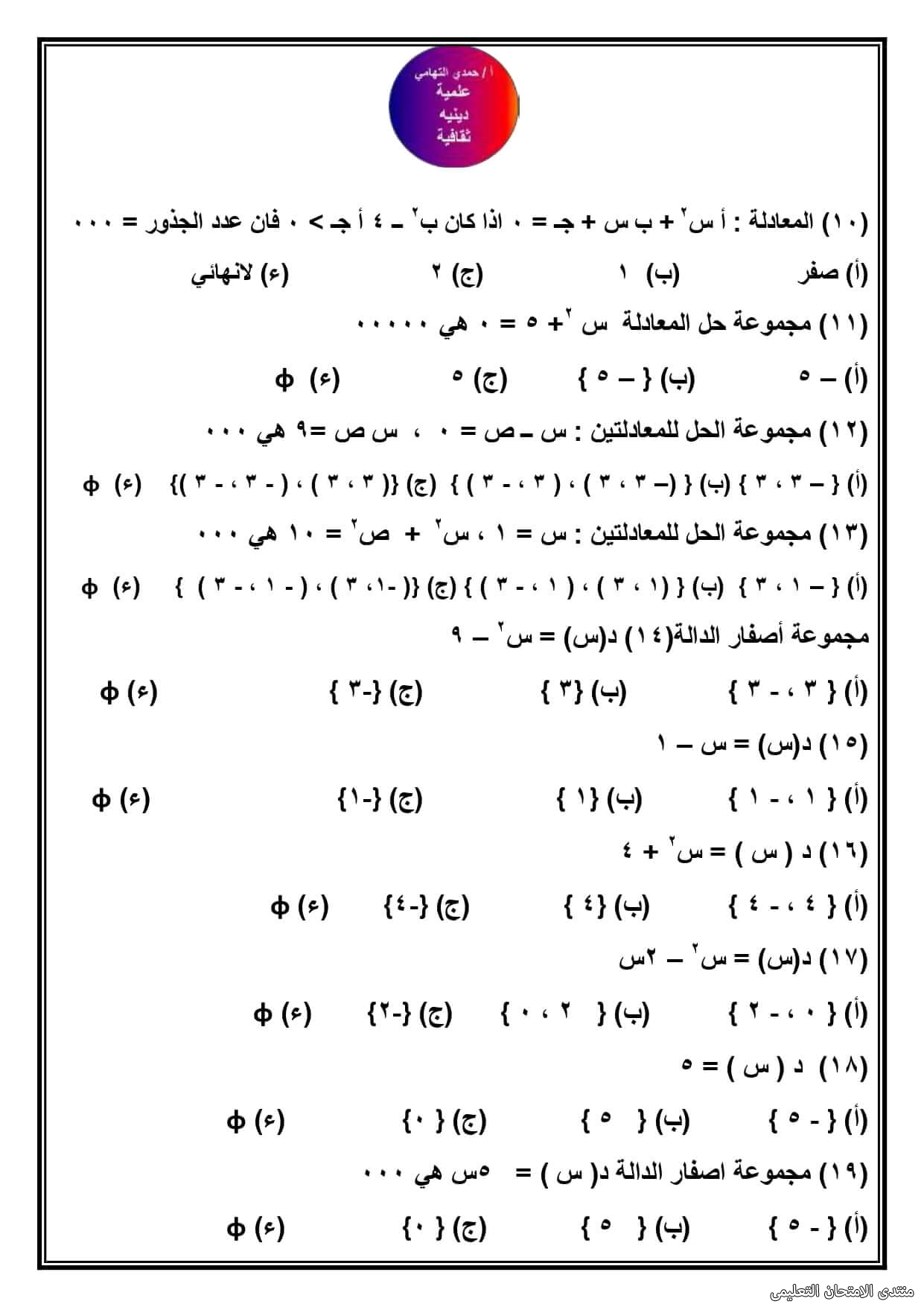 exam-eg.com_162100931717242.jpg