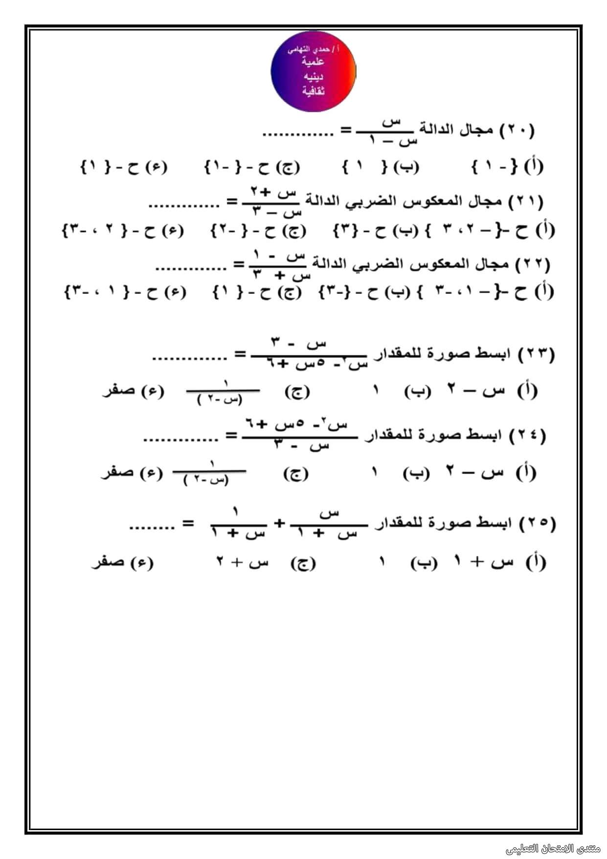 exam-eg.com_162100931725183.jpg