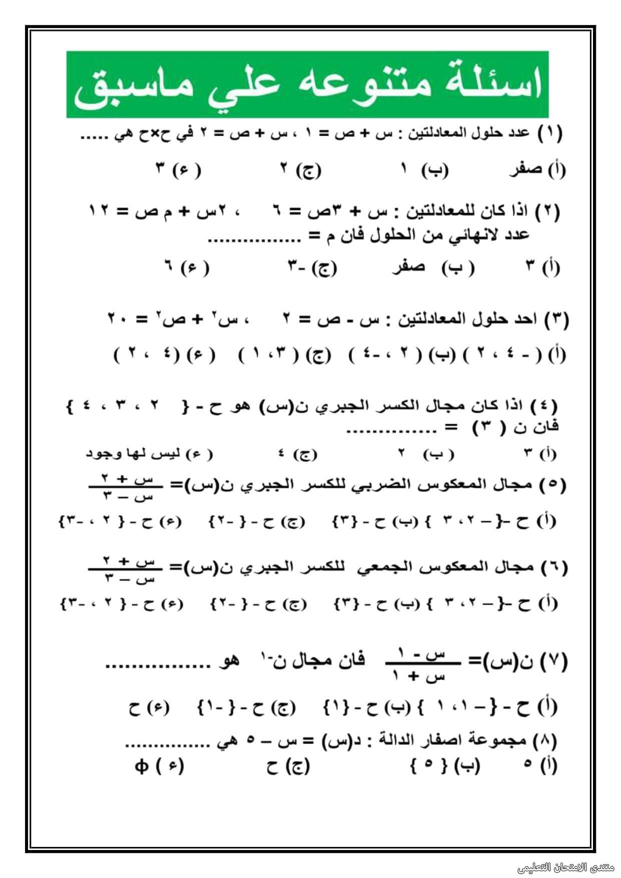 exam-eg.com_162100931733234.jpg
