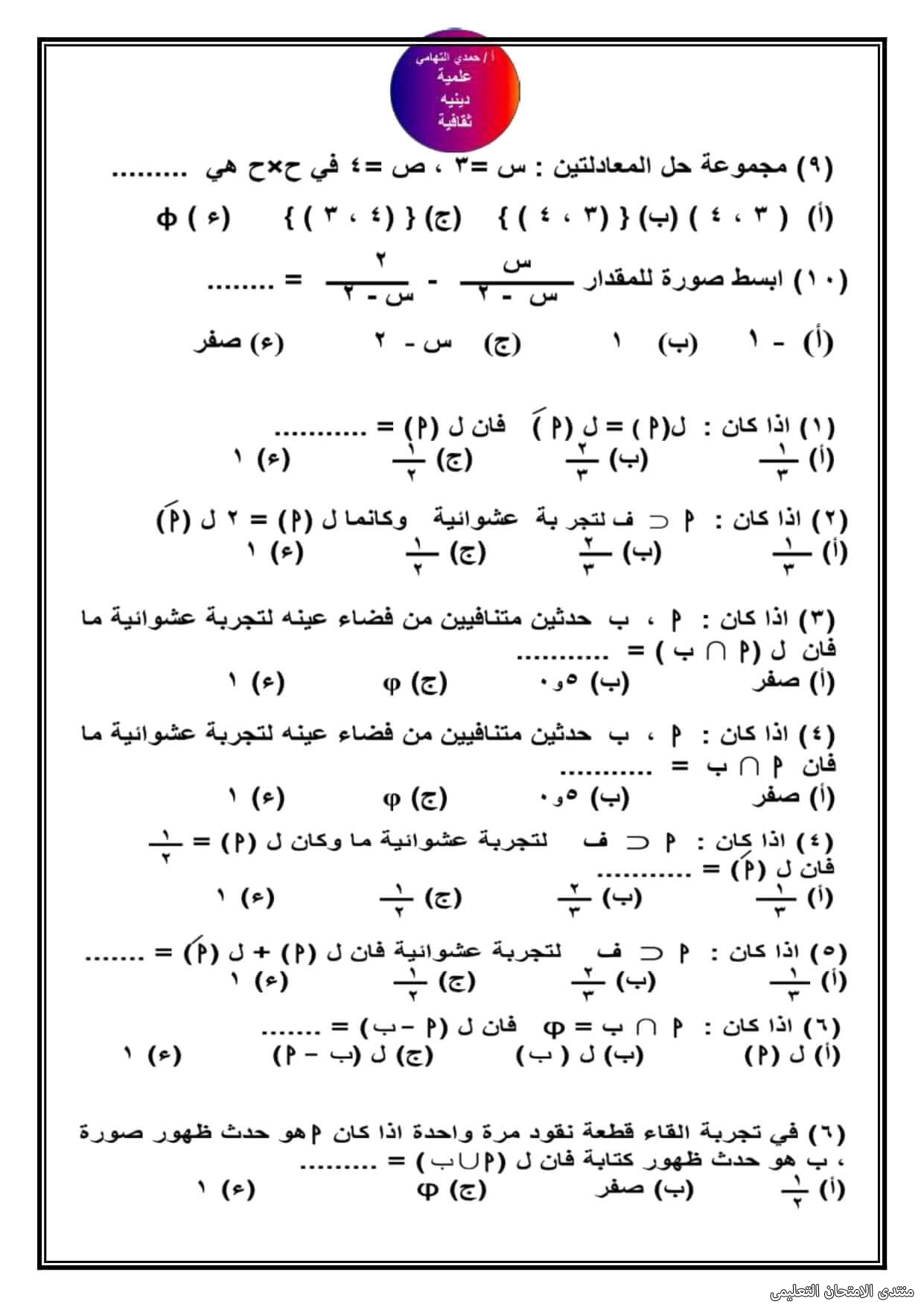 exam-eg.com_16210093174155.jpg