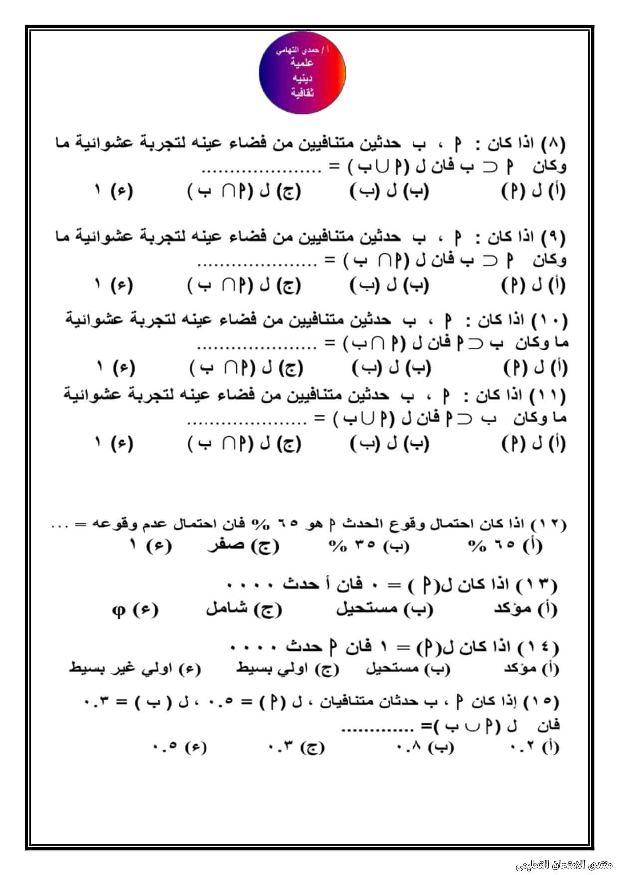 exam-eg.com_162100931749986.jpg