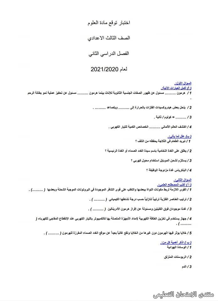 exam-eg.com_16210098295281.jpg
