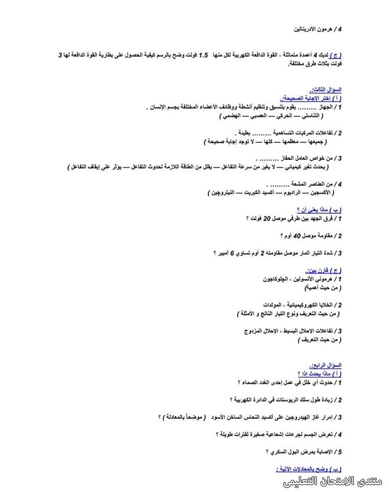 exam-eg.com_1621009829562.jpg