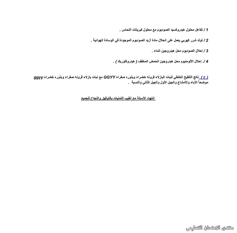 exam-eg.com_16210098295913.jpg