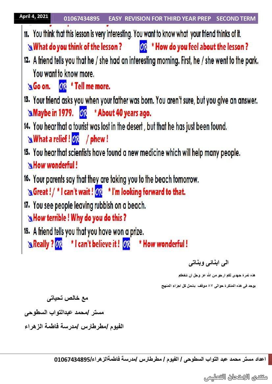 exam-eg.com_162107711529027.jpg