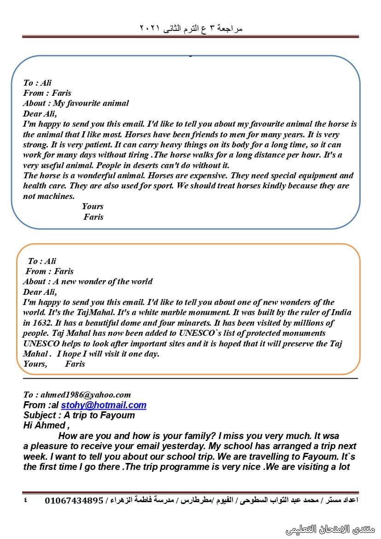 exam-eg.com_162107769308143.jpg