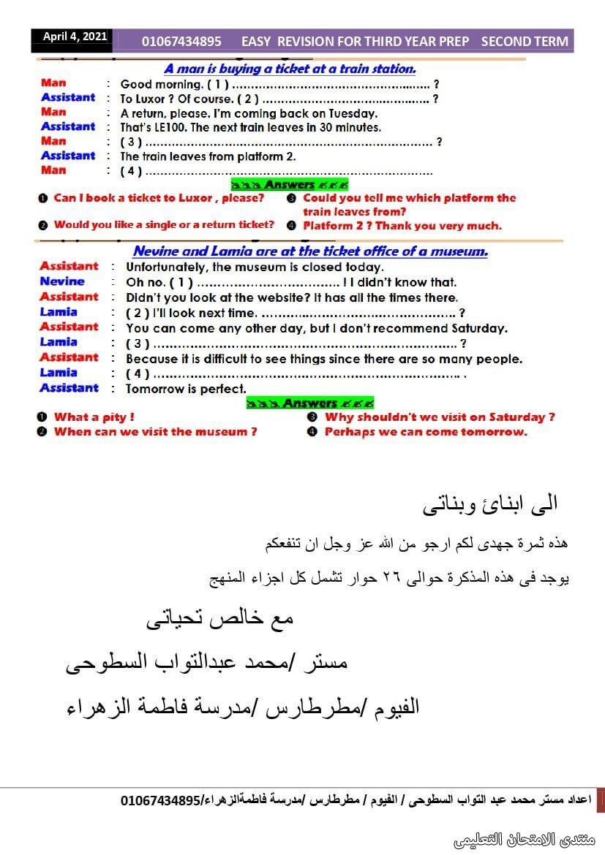 exam-eg.com_162107795503699.jpg