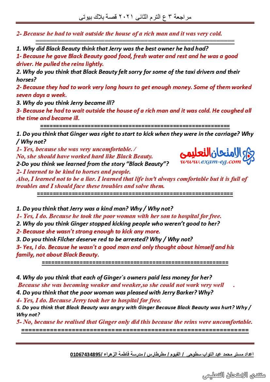 exam-eg.com_16210789058083.jpg