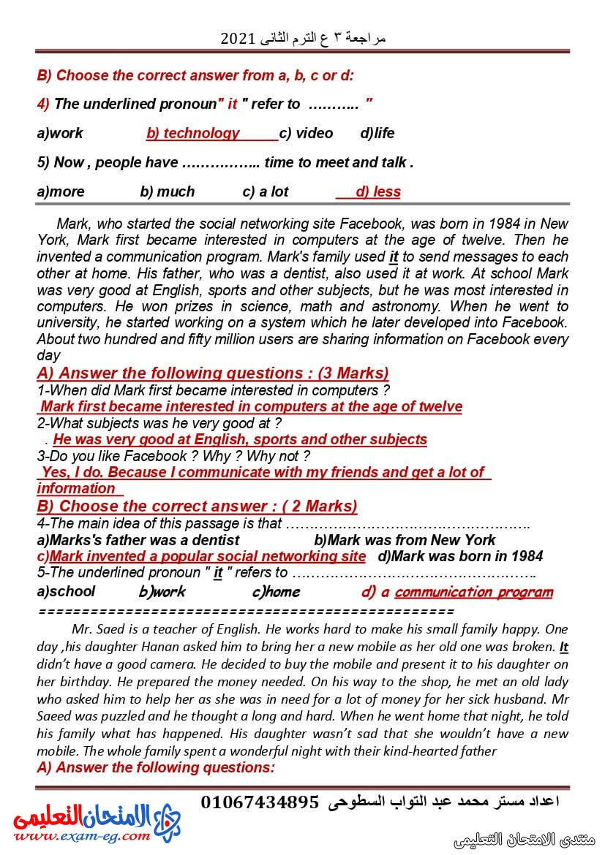 exam-eg.com_162107945399334.jpg