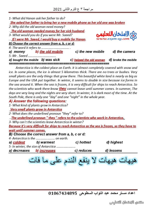exam-eg.com_162107945403795.jpg
