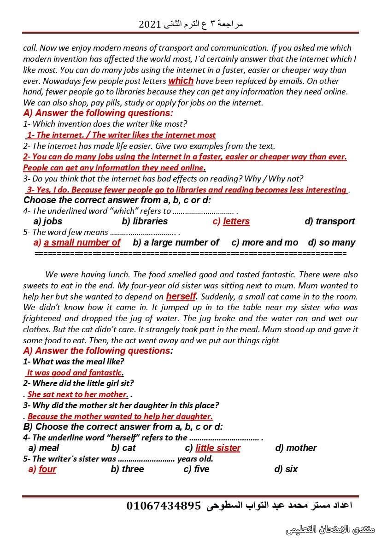 exam-eg.com_1621079454264410.jpg