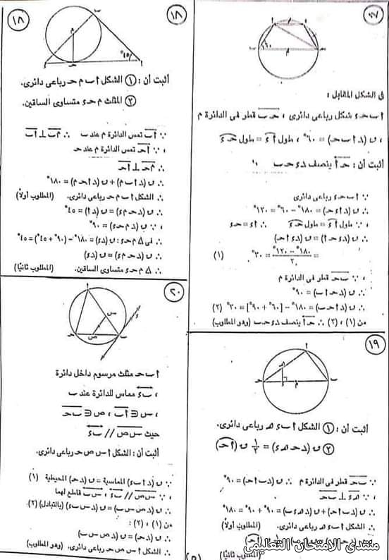 exam-eg.com_162111903657774.jpg