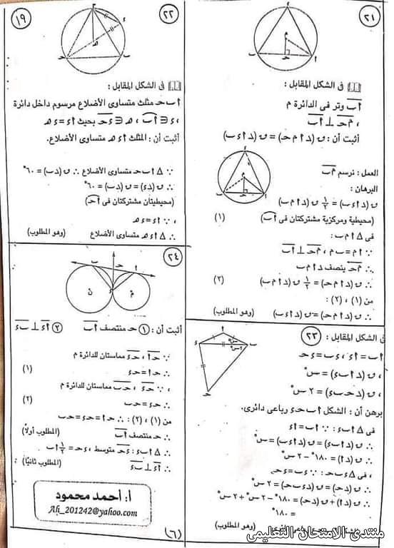exam-eg.com_162111903660195.jpg