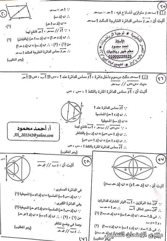 exam-eg.com_162111903662456.jpg