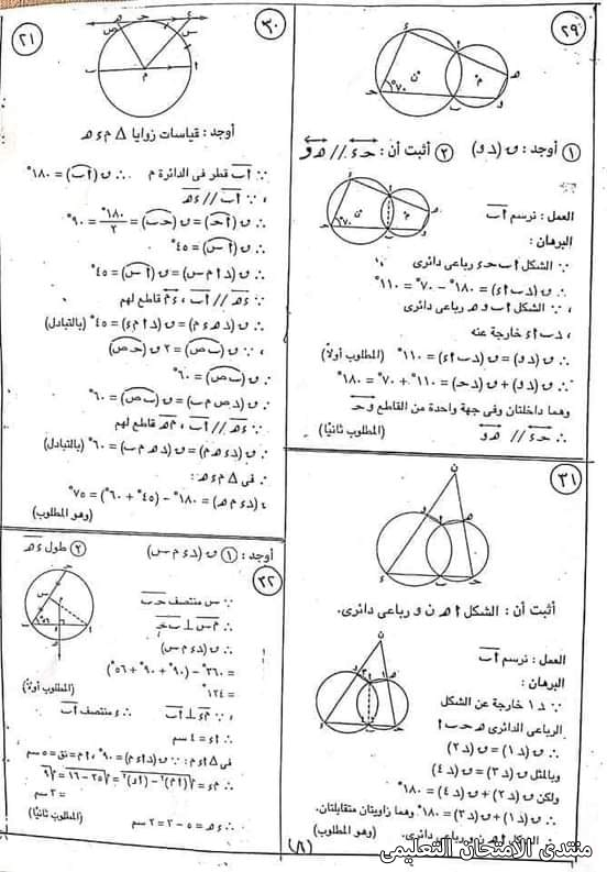 exam-eg.com_162111903664727.jpg