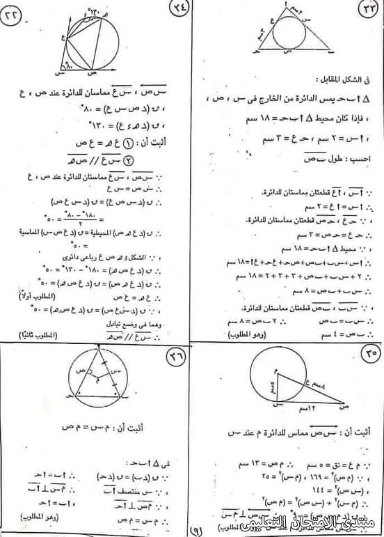 exam-eg.com_162111903667028.jpg