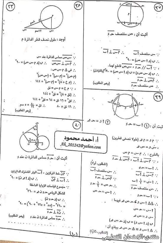 exam-eg.com_162111903669199.jpg