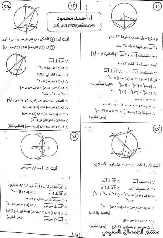 exam-eg.com_1621119036714910.jpg