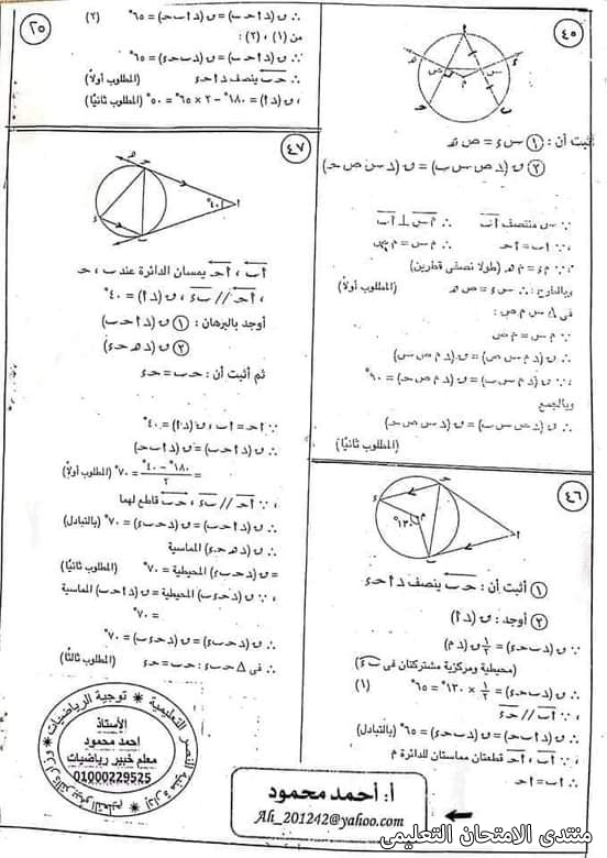 exam-eg.com_1621119036737411.jpg