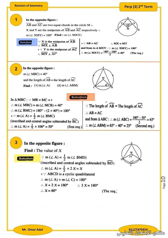 exam-eg.com_1621121687879210.jpg