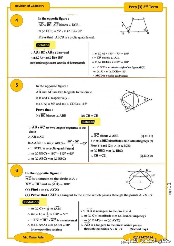 exam-eg.com_1621121687909911.jpg
