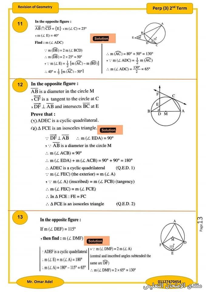 exam-eg.com_1621121687973113.jpg