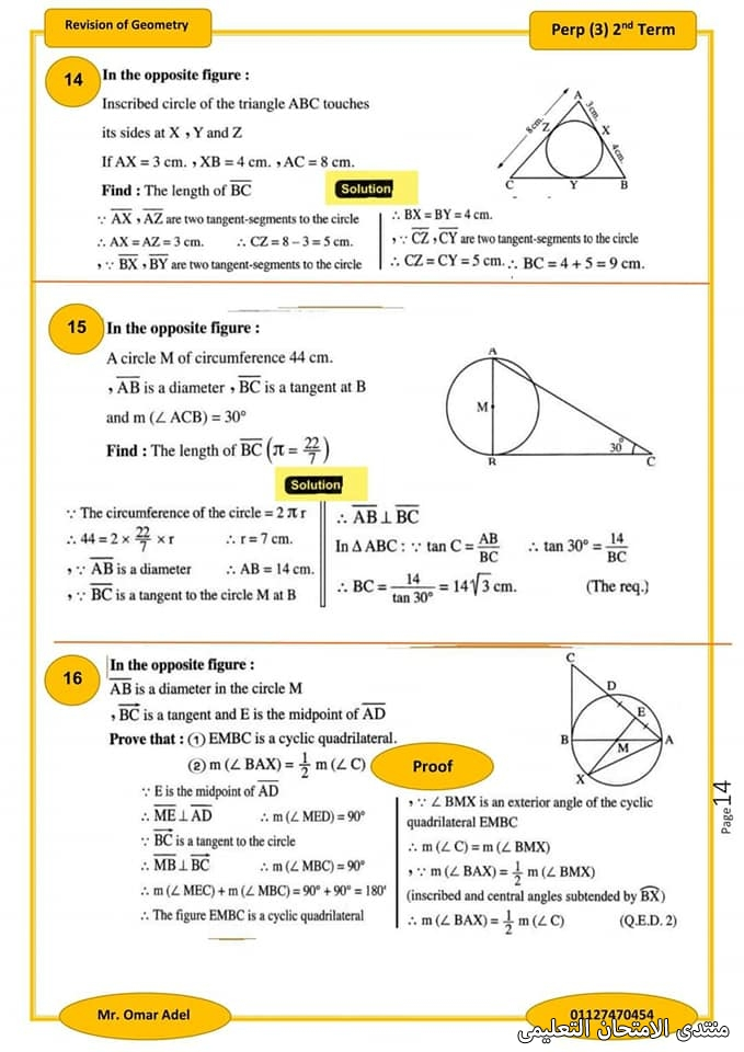 exam-eg.com_1621121688002314.jpg