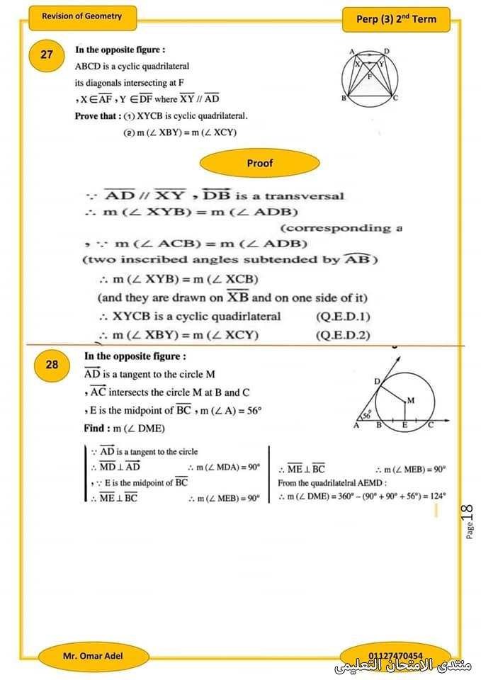 exam-eg.com_1621121688120618.jpg