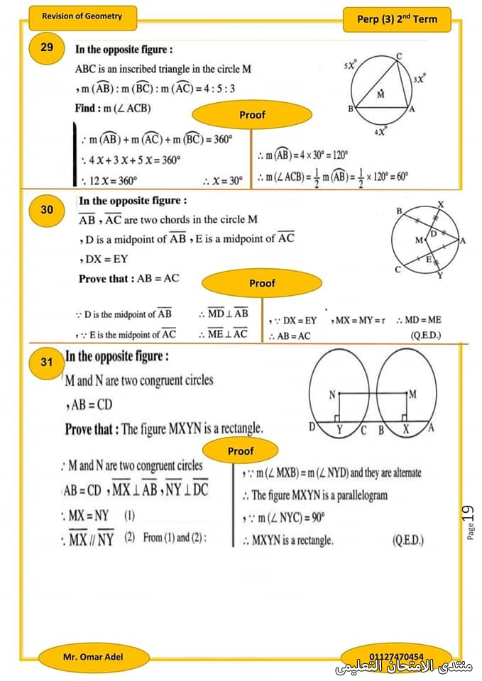 exam-eg.com_162112168814919.jpg