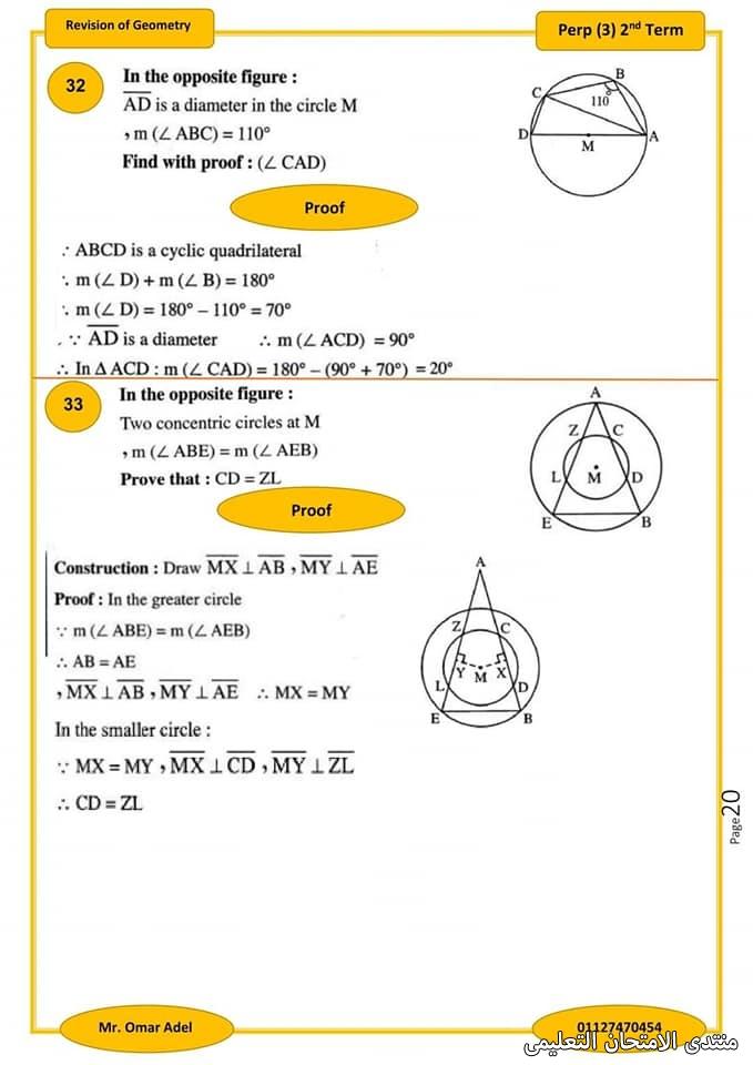 exam-eg.com_1621121688178220.jpg