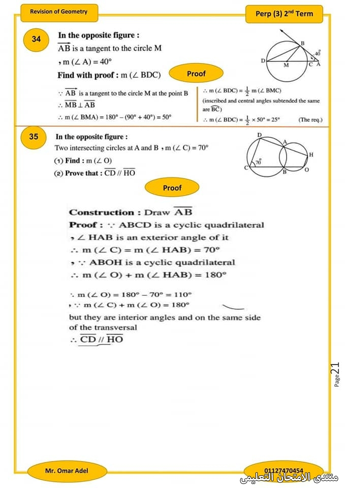 exam-eg.com_162112169061441.jpg