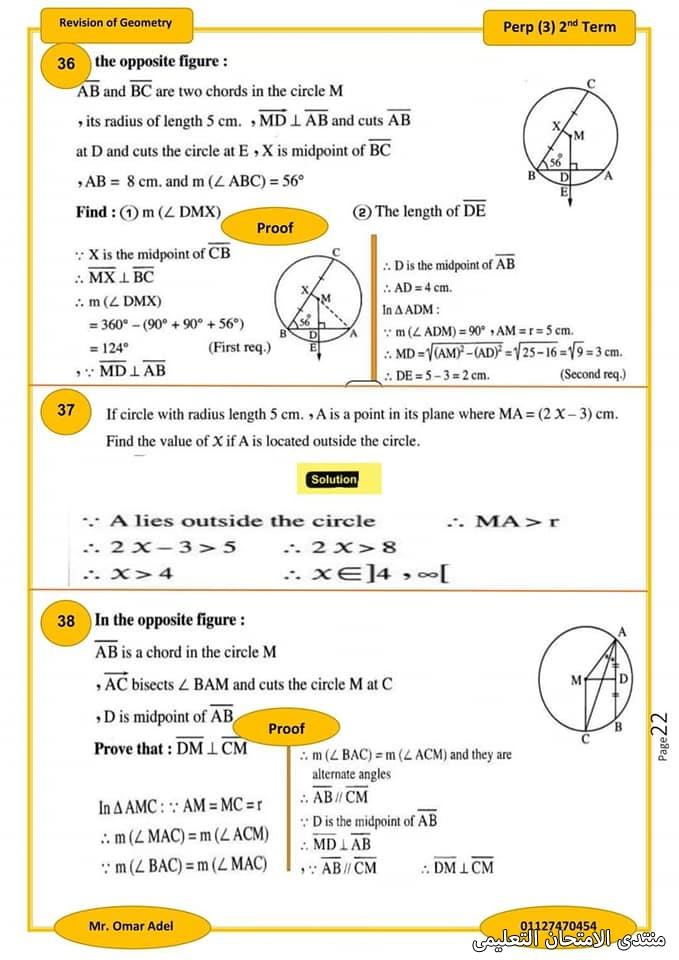 exam-eg.com_16211216906432.jpg