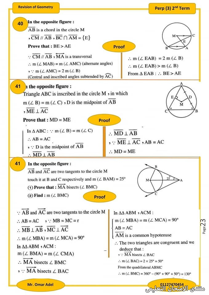 exam-eg.com_162112169067333.jpg
