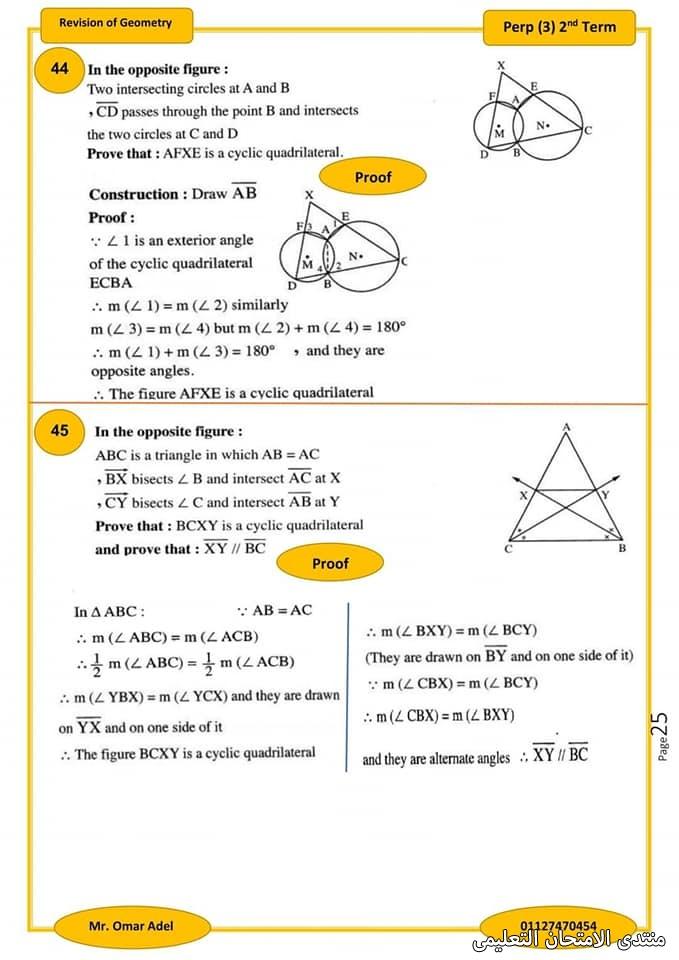 exam-eg.com_162112169073225.jpg