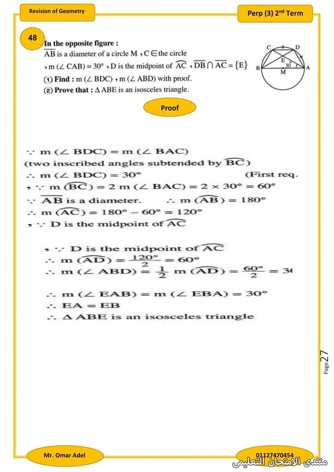 exam-eg.com_162112169078997.jpg