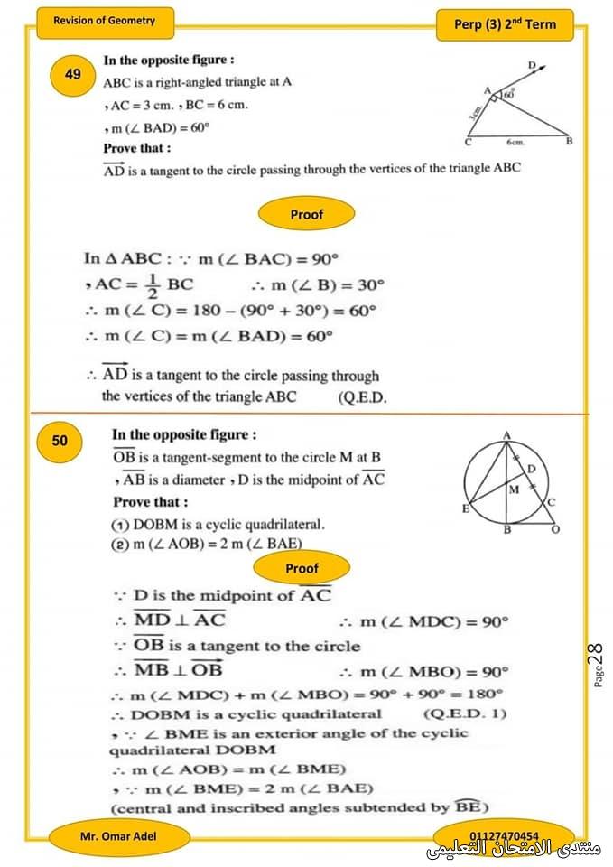 exam-eg.com_162112169081778.jpg