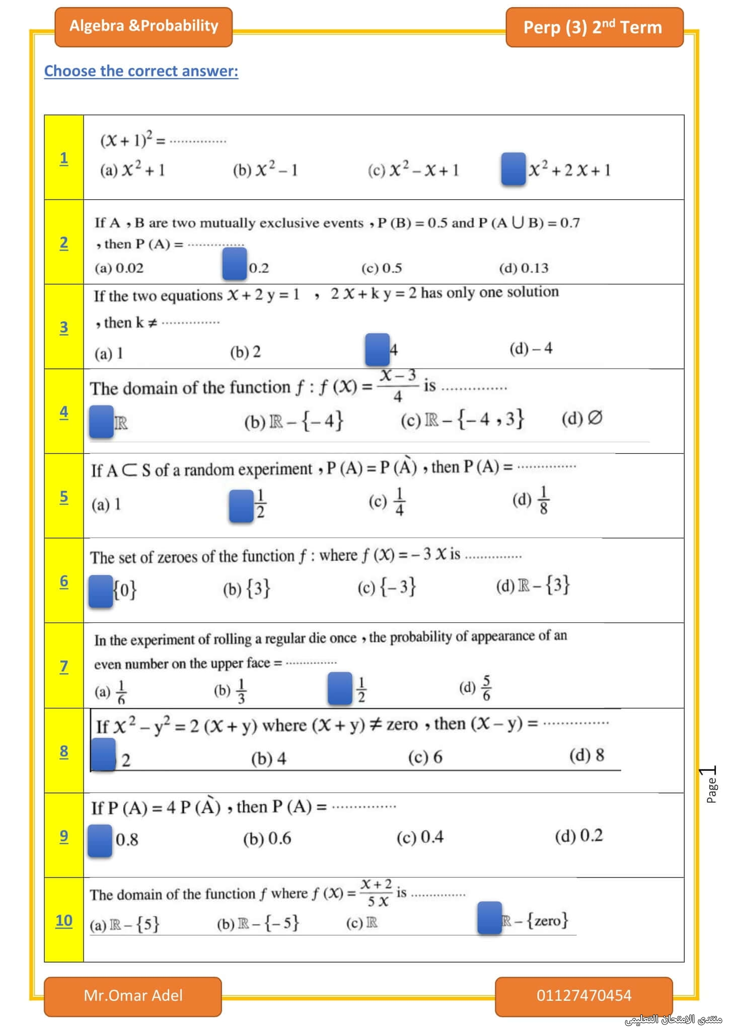 exam-eg.com_162115039175251.jpg