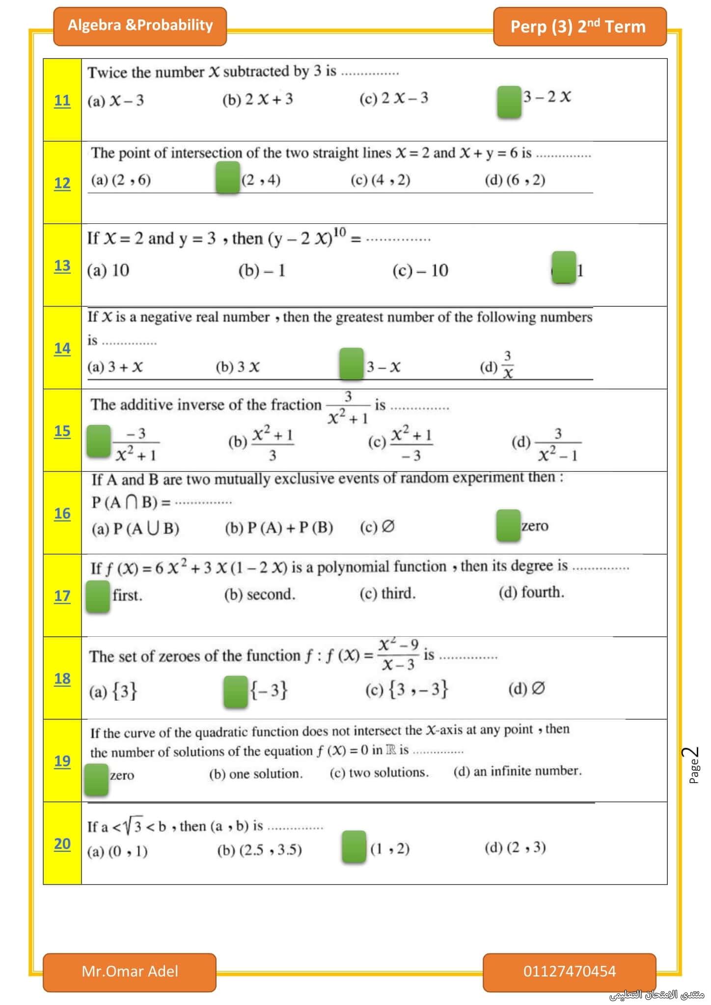 exam-eg.com_16211503918642.jpg