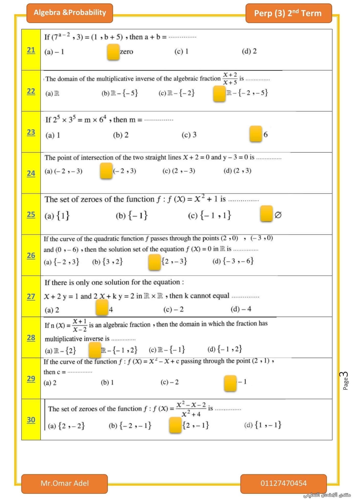 exam-eg.com_162115039197183.jpg