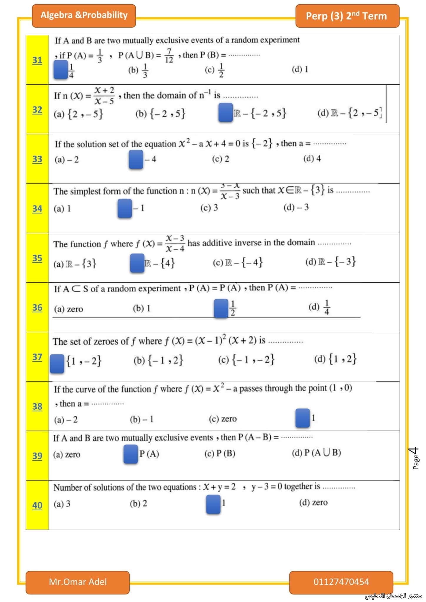 exam-eg.com_162115039207854.jpg