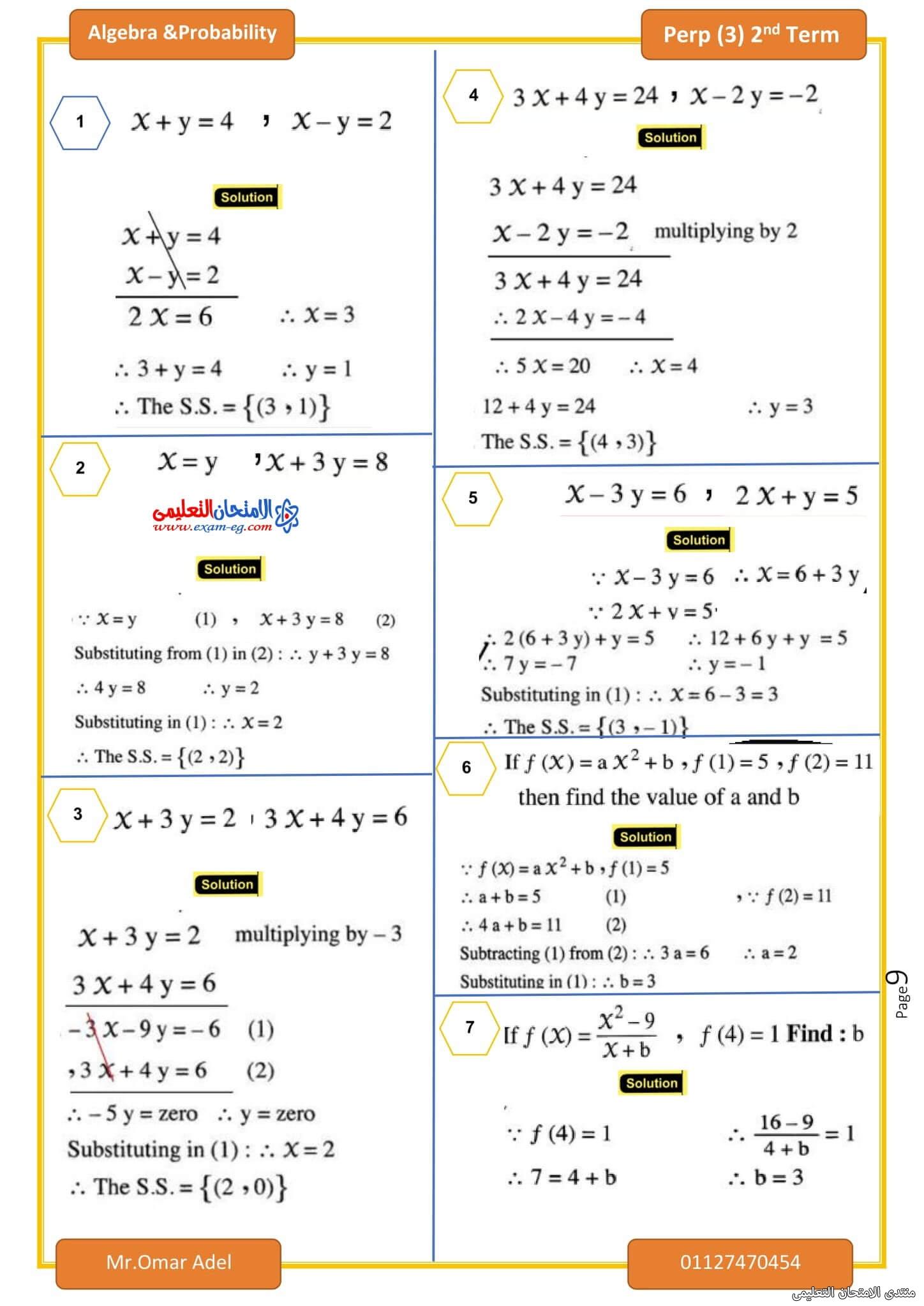 exam-eg.com_162115039265029.jpg