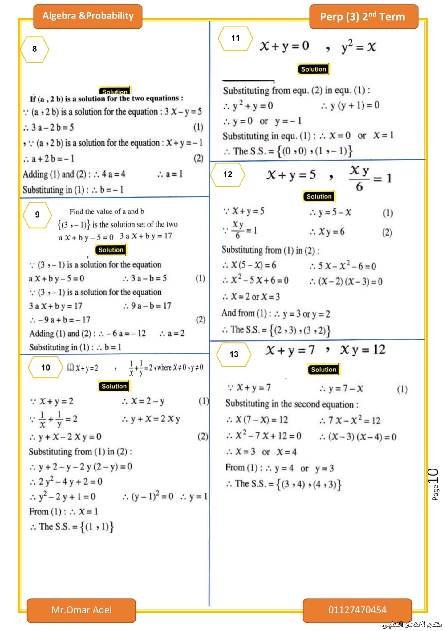exam-eg.com_1621150392758210.jpg