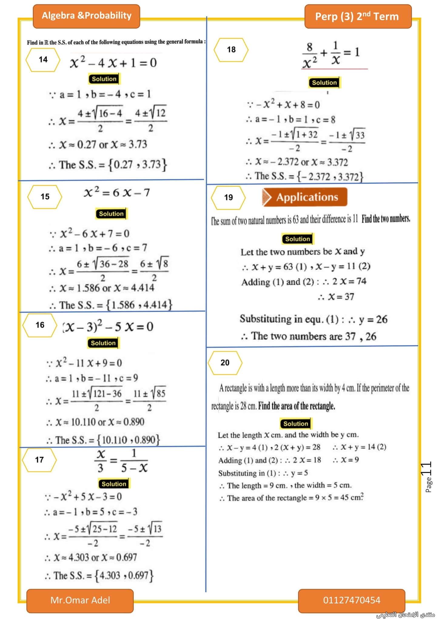exam-eg.com_1621150392865911.jpg