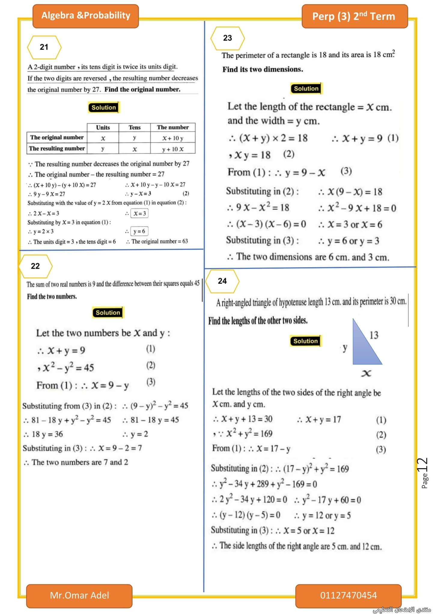 exam-eg.com_1621150392973812.jpg